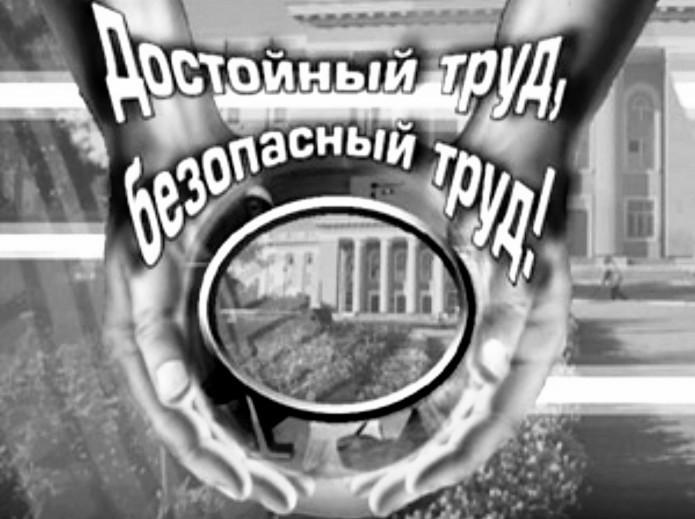 Ежегодный День охраны труда, 29 сентября,пройдет в актовом зале городской администрации Воткинска.